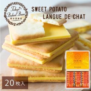東京BakedBase|スイートポテトラングドシャ20枚入<ベイクドベイス 内祝 お土産 洋菓子 焼...