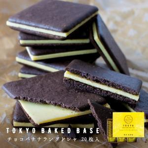 東京BakedBase|チョコバナナラングドシャ20枚入<ベイクドベイス 内祝 お土産 洋菓子 焼菓...