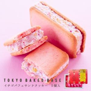 東京BakedBase|イチゴパフェサンドクッキー 5個入<ベイクドベース 内祝 お土産 洋菓子 焼...