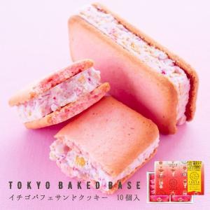 東京BakedBase|イチゴパフェサンドクッキー 10個入<ベイクドベース 内祝 お土産 洋菓子 ...