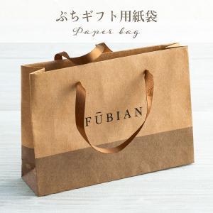 ぷちギフト専用紙袋 ラッピング ギフト プチギフト fuubian