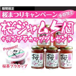 桜ジャム 5個セット + 桜茶PC1個...