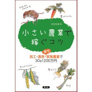 小さい農業で稼ぐコツ(農文協)|fuurai