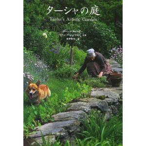 30万坪の夢のようなターシャの庭を美しい印刷で再現した決定版です。 未公開だった庭の全容を、ターシャ...