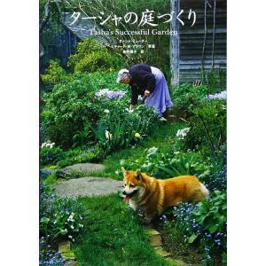 ターシャの庭づくり/ターシャ・テューダー
