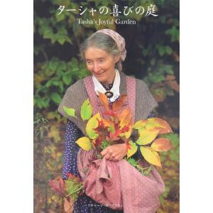 「庭はわたしの自慢なの!謙遜なんかしないわ。私の庭は地上の楽園よ!」というターシャの庭、選りすぐり写...