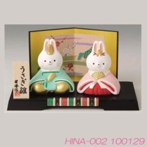 雛人形・ うさぎ内裏雛 金屏風台座付 小型で可愛いウサギの陶器製雛飾り