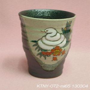 九谷焼 開運縁起 フリーカップ[松竹梅巳(み、蛇)巳-65] 色鮮やかに松竹梅と白ヘビが描かれた九谷焼の食器|fuusui-do