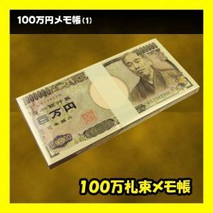 製品概要 1・100万円札束メモ帳 【1冊のサイズ】幅16.4cm×高7.9cm×厚み1.1cm  ...