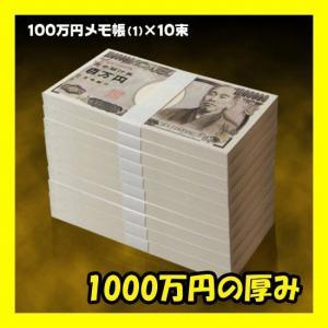 製品概要 1・100万円札束メモ帳×10冊 【1冊のサイズ】幅16.4cm×高7.9cm×厚み1.1...