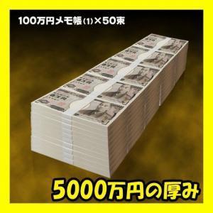 製品概要 1・100万円札束メモ帳×50冊 【1冊のサイズ】幅16.4cm×高7.9cm×厚み1.1...