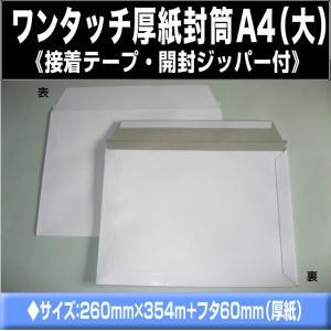 厚紙封筒 A4サイズ 封緘テープ 開封ジッパー付 200枚 A4対応 レターケース【業務用】
