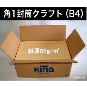 角1封筒 クラフト 茶封筒 紙厚85g/m2 500枚 角形1号 B4