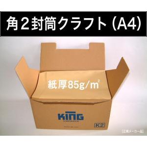 角2封筒 クラフト 茶封筒 紙厚85g/m2 500枚 角形2号 A4