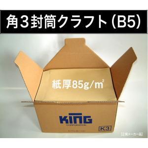 角3封筒 クラフト 茶封筒 紙厚85g/m2 500枚 角形3号 B5