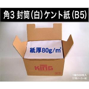 角3封筒 白封筒 ケント紙 紙厚80g/m2 500枚 角形3号 B5