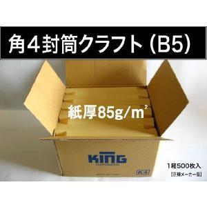 角4封筒 クラフト 茶封筒 紙厚85g/m2 500枚 角形4号 B5