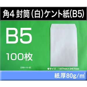 角4封筒 白封筒 ケント紙 紙厚80g/m2 100枚 角形4号 B5