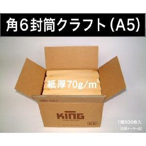 角6封筒 クラフト 茶封筒 紙厚70g/m2 1000枚 角形6号 A5