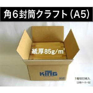 角6封筒 クラフト 茶封筒 紙厚85g/m2 500枚 角形6号 A5