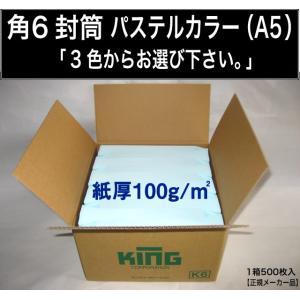 角6封筒 パステルカラー封筒 選べる3色 紙厚100g/m2 500枚 角形6号 A5