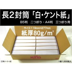 長2封筒 白封筒 ケント紙 紙厚80g/m2 1000枚 長形2号 A4判ヨコ3つ折 B5判タテ二つ折