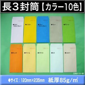 長3封筒 カラー封筒 選べる10色 紙厚85g/m2 1000枚 〒枠付き 長形3号 定形封筒