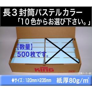 長3封筒 パステルカラー封筒 選べる10色 紙厚80g/m2 500枚「〒枠付」又は「〒枠なし」長形3号 定形封筒