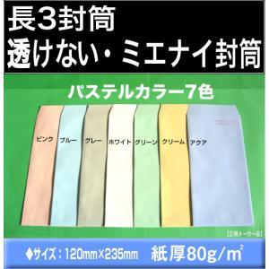 長3封筒 透けない封筒 パステルカラー 選べる7色 紙厚80g/m2 500枚「〒枠付」又は「〒枠なし」長形3号 定形封筒