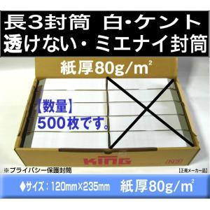 長3封筒 透けない封筒 白・ケント紙 紙厚80g/m2 500枚「〒枠付」又は「〒枠なし」長形3号 定形封筒