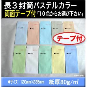 長3封筒 パステルカラー封筒 選べる10色 両面テープ付 紙厚80g/m2 1000枚 〒枠付き 長形3号 定形封筒