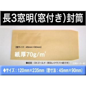 ◆長3封筒 窓付 紙厚70g/m2 クラフト 茶封筒 1000枚《長型3号 セロ窓》【業務用】  ■...