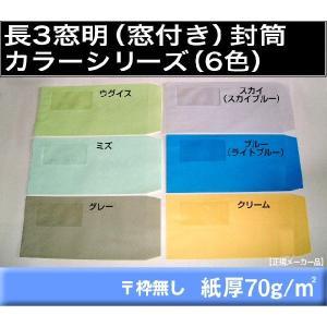 長3封筒 窓付き カラー封筒 選べる6色 紙厚70g/m2 500枚 長形3号 窓あき 窓明き