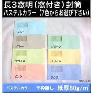 長3封筒 窓付き パステルカラー封筒 選べる7色 紙厚80g/m2 1000枚 長形3号 窓あき 窓明き