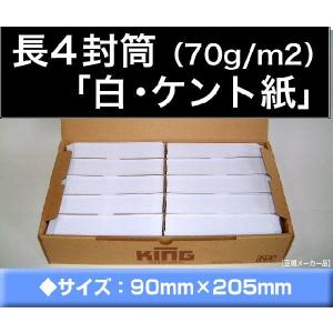 長4封筒 白封筒 ケント紙 紙厚70g/m2 1000枚「〒枠付」又は「〒枠なし」長形4号 定形封筒