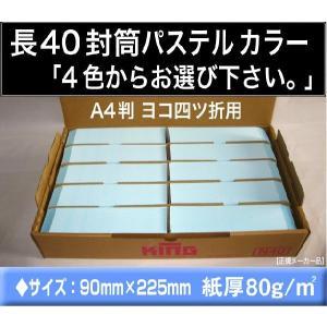 長40封筒 パステルカラー封筒 選べる4色 紙厚80g/m2 1000枚 〒枠付き 長形40号 定形封筒 A4横四つ折