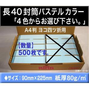 長40封筒 パステルカラー封筒 選べる4色 紙厚80g/m2 500枚 〒枠付き 長形40号 定形封筒