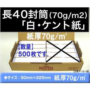 長40封筒 白封筒 ケント紙 紙厚70g/m2 500枚 〒枠付き 長形40号 定形封筒