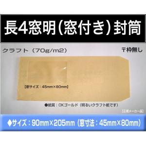 ◆長4封筒 窓付 紙厚70g/m2 クラフト 茶封筒 500枚《長型4号 セロ窓》  ■メーカー:キ...