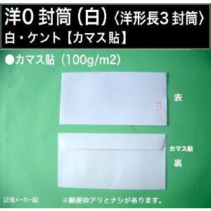 洋0封筒 白封筒 ケント紙 カマス貼 紙厚100g/m2 1000枚 洋長3 定形封筒