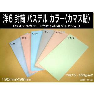 洋6封筒 パステルカラー封筒 選べる6色 カマス貼 紙厚100g/m2 500枚 〒枠なし 洋型6号 定形封筒