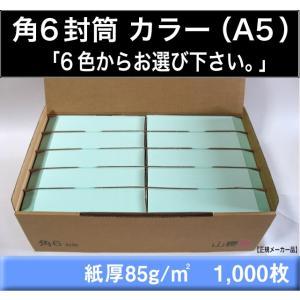 山櫻 角6封筒 カラー封筒 選べる6色 紙厚85g/m2 1000枚 角形6号 A5