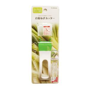 白髪ねぎカッター ANK-664 下村工業 日本製 味わい食房