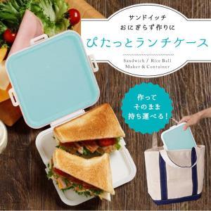 サンドイッチやおにぎりを簡単に作れ、そのまま持ち運べる便利なランチケースです。  カラーはライトブル...
