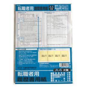 職務経歴書付きの転職者用の履歴書用紙(A4サイズ)です。  コピーするのに便利な片面印刷タイプです。...