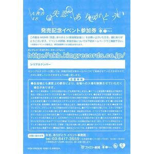 AKB48 握手券 NO WAY MAN|fuwaneko