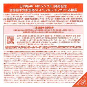 日向坂46 握手券 ドレミソラシド|fuwaneko