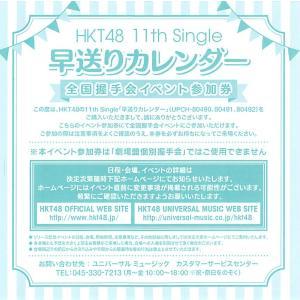 HKT48 握手券 早送りカレンダー|fuwaneko