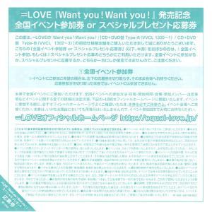=LOVE 握手券 want you! want you!|fuwaneko