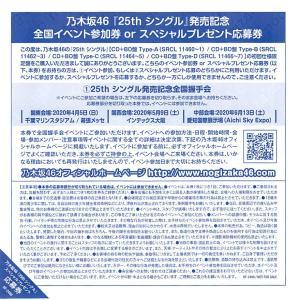 乃木坂46 握手券 Sing Out!|fuwaneko